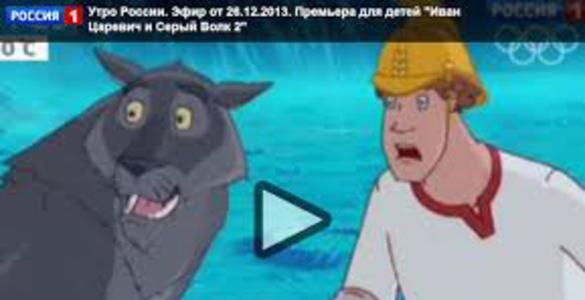 смотреть иван царевич и серый волк смотреть: