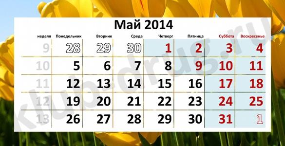 Часы работы почты россии на майские праздники 2017