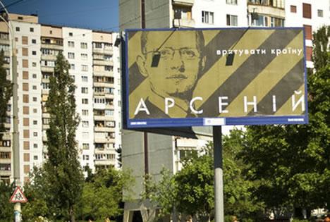 плакат яценюка