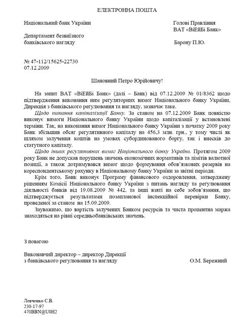 письмо нбу vab