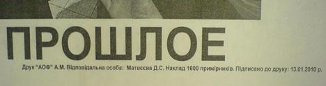 агитация тимошенко несмотря на конституционный запрет