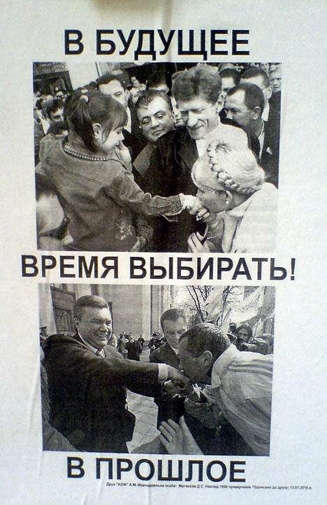 агитация тимошенко после запрета агитации