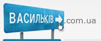 Васильков реклама
