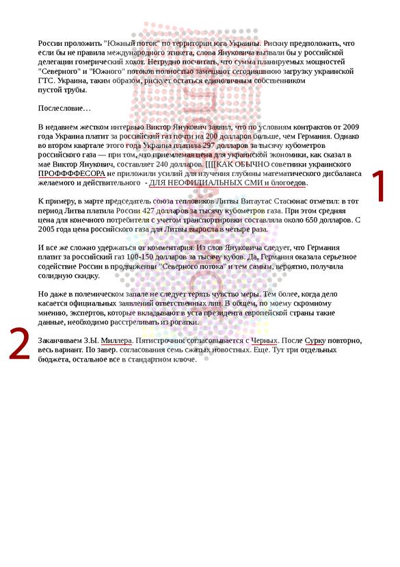 Утечка газового PR страница 4