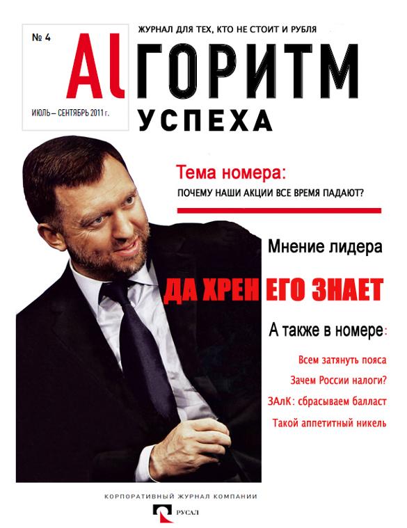 Журнал Русал, корпортативный