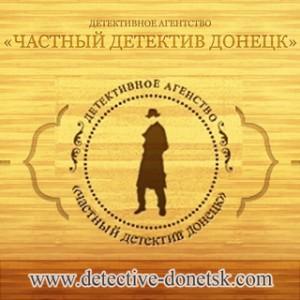 Детективное агентство в Донецке